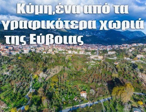 Κύμη, ένα από τα γραφικότερα χωριά της Εύβοιας
