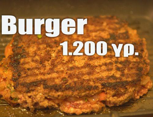 Το μεγαλύτερο Burger 1.200 γρ.