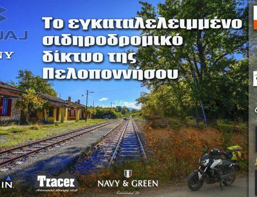 Οδοιπορικό στο εγκαταλελειμμένο σιδηροδρομικό δίκτυο της Πελοποννήσου