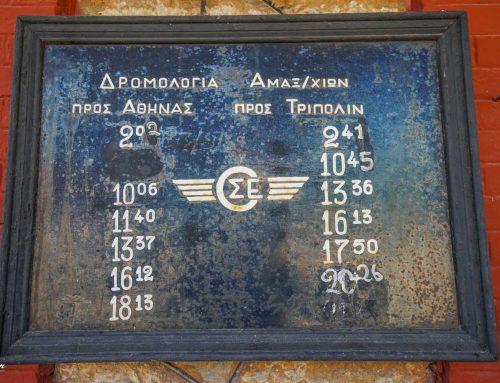 Κόρινθος έως Ανδρίτσα, το 1ο μέρος