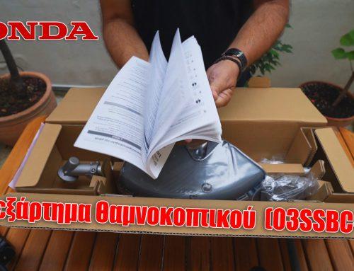 Ανοίγοντας το εξάρτημα Θαμνοκοπτικού HONDA (03SSBC-E)