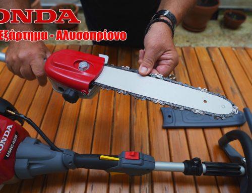 Ανοίγοντας το Honda SSPPE Εξάρτημα – Αλυσοπρίονο – Κονταροπρίονο